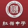 深圳市红岭中学